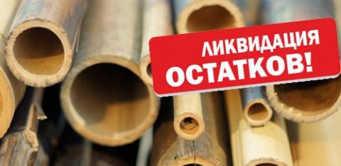Ликвидация остатков бамбуковых стволов!