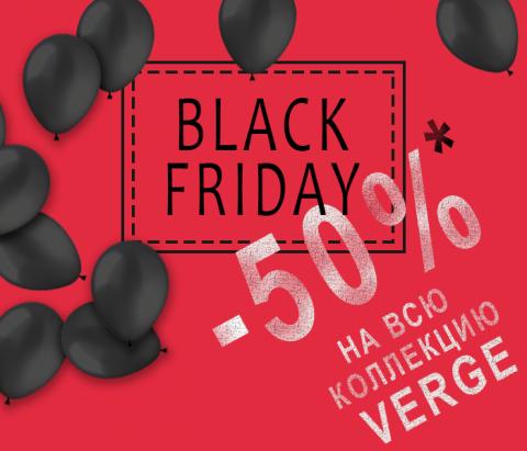 Черная пятница! Получите скидку 50% на все коллекции VERGE!