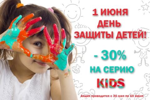 1 июня - День защиты детей. -30% на серию Kids