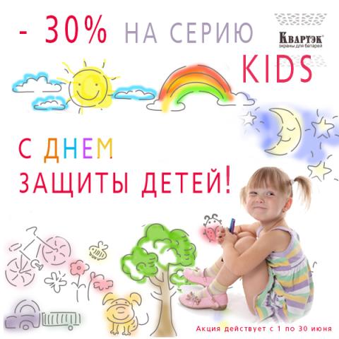 - 30% на серию KIDS