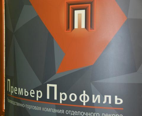 Международная архитектурно-строительная выставка YugBuild-2015